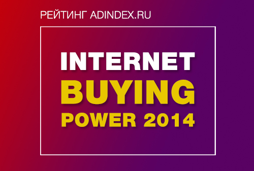 126457_Internet_Buyng Power_500х.jpg